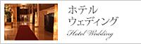 名古屋のホテルウエディング