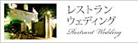 名古屋のレストランウエディング