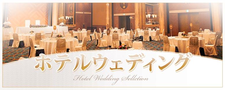 ホテルウェディングの結婚式場の一部をご覧ください