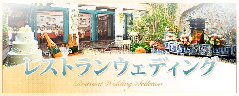レストランウェディングの結婚式場の一部をご覧ください