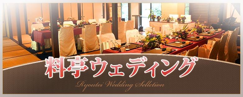 結婚式ができる料亭の一部をご覧ください