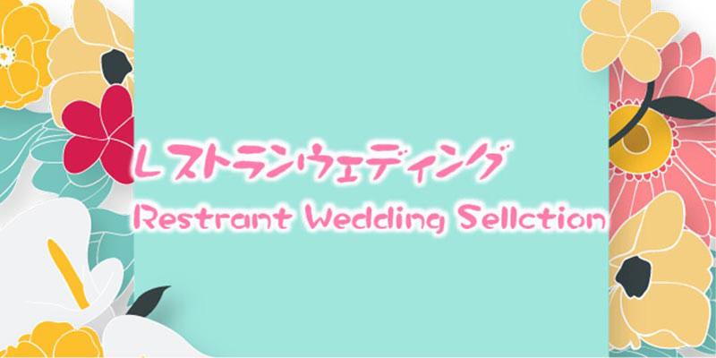 0239160037b10 レストランウェディングの結婚式場:愛知県と名古屋市のレストランで結婚式