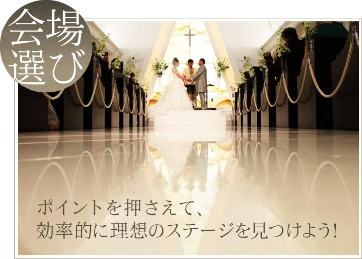 結婚式の会場選び・結婚式場の選び方のコツ