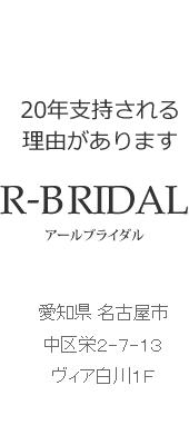 R-BRIDAL