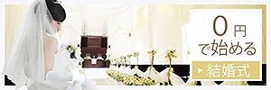 0円で始める結婚式