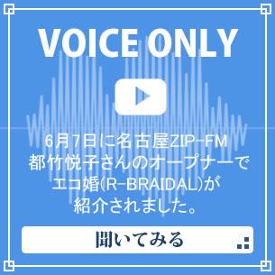 ラジオボイス