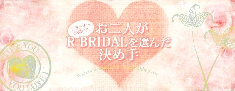 お二人がR-Bridalを選んだ理由