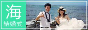 海辺で結婚式