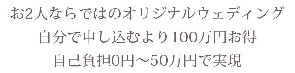 自己負担50万円で実現するオリジナルウェディング
